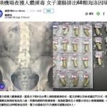 ヘロイン68包を体内に隠して密輸しようとした女を逮捕(台湾)
