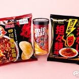 【激辛しびれ比較検証】夏だから汗をたっぷりかきたい! 辛シビ系スナック菓子食べ比べ特集