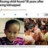 18年前に誘拐された男性 「老け顔化」させるAI技術で両親と再会(中国)