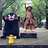 『ワンピース』ルフィ×『ポケモン』ピカチュウ×ゆるキャラ・くまモン 3ショットに「すんげえコラボ」