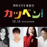 成田凌主演×周防正行監督作『カツベン!』、追加キャストに池松壮亮&山本耕史