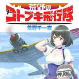 「荒野のコトブキ飛行隊」の空中戦闘の痛快さに迫る!
