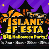 キンプリ、DREAM!ingなど描き下ろしイラスト第1弾公開!「アイランドフェスタ Big Halloween Party!」続報