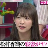 元SKE48松村香織 衝撃の寝姿公開「男の横で寝られない」