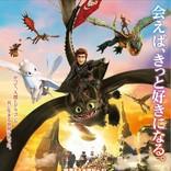 『ヒックとドラゴン』最新作、新たな冒険が始まる特報&ポスター解禁