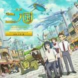 久石譲、アニメーション映画『二ノ国』サントラ8月発売