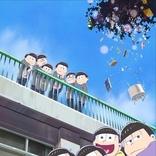 まさかの感動「えいがのおそ松さん」特設サイト公開、6つ子から手紙が届く?