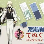 刀剣男士の法被型パッケージも可愛い♪『刀剣乱舞』てぬぐいコレクション第3弾が発表!