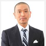 松本人志は吉本興業岡本社長・大崎会長とべったり「絆がすごく強い」