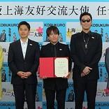 コブクロ、大阪上海友好交流大使に就任 8月には上海でのコンサートも