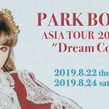 元2NE1パク・ボム 韓国で初のソロファンミーティングを開催、8月に4年ぶりの来日