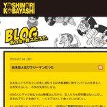 小林よしのりさん「吉本芸人はすっかり牙を失ったサラリーマンなんだね」連日の騒動をブログで斬る