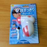 人生で初めて「電動式耳そうじ器」を使ってみた! 耳の穴にノズルを突っ込むのがちょっと怖いんだけど……