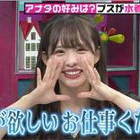 元SKE48 現在フリーの松村香織が懇願「仕事が欲しい!」