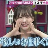 元SKE48松村香織「仕事が欲しい!」AV以外はNGナシ