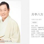 月亭八方さんが吉本芸人の世代間のギャップを指摘 「昔は奉公人の感覚」