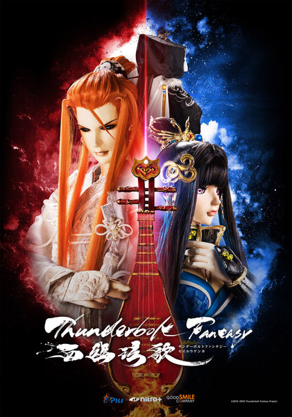 (C)2016-2019 Thunderbolt Fantasy Project