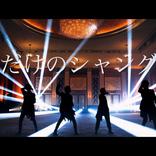 すとぷり、全メンバーが出演する初の実写MV「僕らだけのシャングリラ」を公開 映画『けものがれ、俺らの猿と』の須永秀明監督が演出