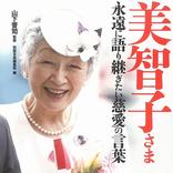 美智子上皇后にまでバッシング拡大、小室圭さんゴシップの被害大きく