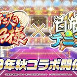 アニメ『新テニスの王子様』と『白猫テニス』のコラボ、2019年秋に開催決定!