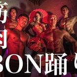 【狂気】「筋肉BON踊り」が爆誕してしまう → 途中から全然盆踊りじゃねぇぇえええ!