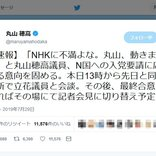 「NHKに不満よな。丸山、動きます」丸山穂高議員がN国党に入党し立花孝志代表と記者会見 渡辺喜美議員との共闘も?