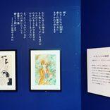 萩尾望都「なんとか痛みをかわしたい…」創作の原動力を明かす
