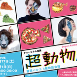 リアルなボディペイントで話題のアーティスト・チョーヒカル個展『超動物展 in 静岡』、静岡パルコで開催