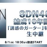 SDN48一夜限りの再結成「誘惑のガーター」特別公演を生中継、芹那らの実況も