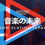 NewsPicks×Billboard JAPANが初コラボ ビジネスパーソン向けのカンファレンス(全3回)を開催