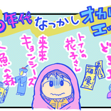 怖すぎなくて面白い♡ 懐かしオカルトエッセンス少女漫画を堪能!