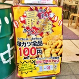 【コスパ最強】串カツ田中の「100円セール」と「飲みPass定期券」のコンボが激アツすぎた! もはや行かない理由が見当たらないレベル!!