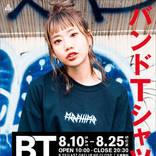 無料展示イベント『BAND T-shirts Museum』が福岡パルコにて初開催