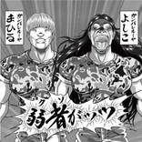 """芸能人バキ化第3弾はマスター・オブ・""""顔面利用笑法""""ガンバレルーヤ"""