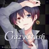 注目のイケボの新星 あっとくんが新曲「CrazyCrash/ラマ」発売!!
