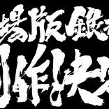 『アニメ劇場版 銀魂』制作決定!原作コミックス最終巻発売日に緊急発表!!『銀魂』が大スクリーンに帰ってくる