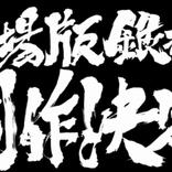 『銀魂』完全新作アニメは「劇場版」 すべて未定で見切り発車