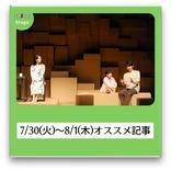 【ニュースを振り返り】7/30(火)~8/1(木)のオススメ舞台・クラシック記事