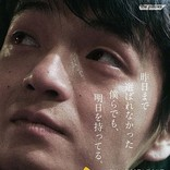 山中さわお(the pillows)原案の映画『王様になれ』予告編公開 TERU・JIRO(GLAY)/ホリエアツシら出演