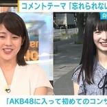 気象予報士AKB48武藤十夢、お天気キャスター再登板「噛んじゃった」