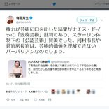 有田芳生議員「河村市長や菅官房長官は、芸術的価値を理解できないバーバリアンなのでしょう」愛知の芸術祭への対応で