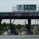 東名開通50周年「ETC乗り放題プラン」はおトク?