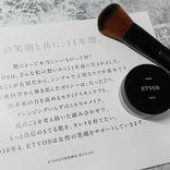 エトヴォスのファンデーションの口コミや使い方は?実際に使用した美容ライターが徹底解説!
