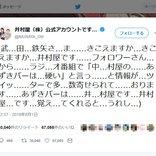 井村屋の公式アカウントが「あずきバーは中村屋でなく井村屋」と武田鉄矢さんに『Twitter』で呼びかけ話題に
