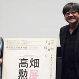 【ファン必見】 細田守監督と宇垣美里が「高畑勲」を語る