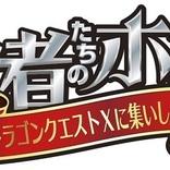佐野瑞樹による新演出で舞台『冒険者たちのホテル~ドラゴンクエストXに集いし仲間たち~』上演決定
