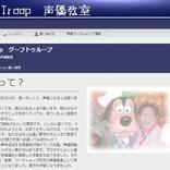 声優の島香裕さんが死去 70歳 ディズニーのグーフィー役などで知られる