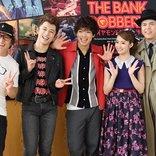 原嘉孝、桜井玲香、元木聖也らによるコンゲームなコメディ『THE BANK ROBBERY!』開幕