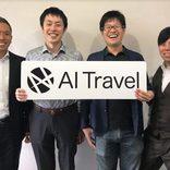 AIトラベル、総額2億円の資金調達実施 JR東日本スタートアップなどから