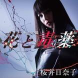桜井日奈子、『ヤヌスの鏡』で主題歌担当 「気持ちよく歌うことができた」